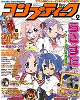 コンプティーク2月号表紙-2011.jpg