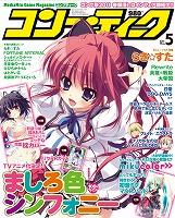コンプ5月号-2011表紙1105_再.jpg