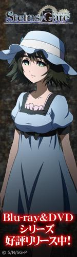 TVアニメ『シュタインズ・ゲート』